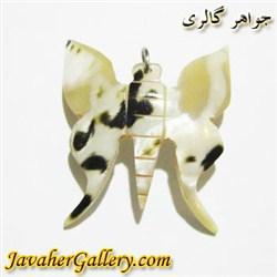 آویز صدف ( حلزون دریایی ) طرح پروانه
