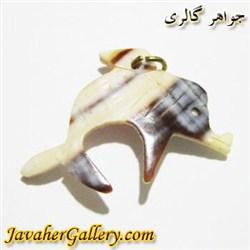 آویز صدف ( حلزون دریایی ) طرح دلفین سفید و قهوه ای زیبا