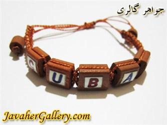 دستبند کوبا ساخته شده از گل پخته